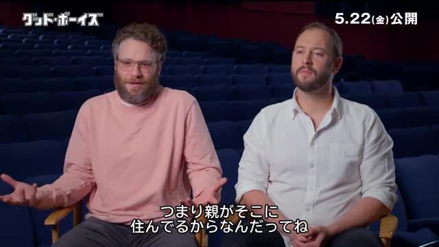 インタビュー映像:セス・ローゲン&エバン・ゴールドバーグ