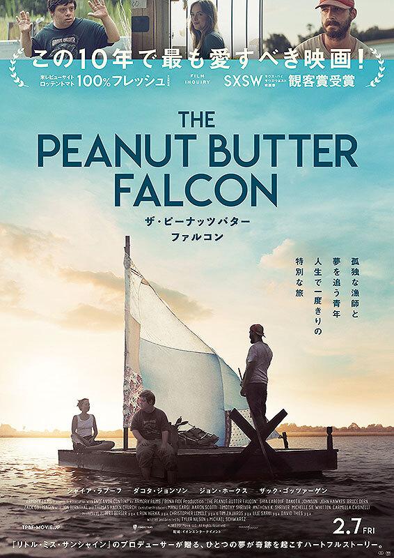 2020年2月公開予定 ザ・ピーナッツバター・ファルコン