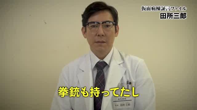 キャラクター証言映像:高嶋政伸&大谷亮平&内田理央&江口のりこ