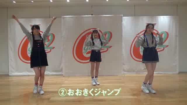 主題歌「ぐるぐる」ダンスレクチャー動画