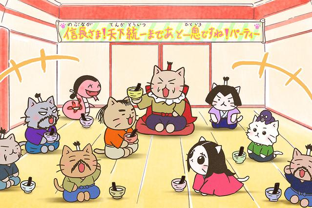 ねこねこ 日本 史 映画