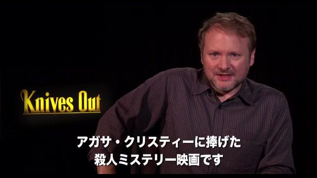 ライアン・ジョンソン監督メッセージ映像&日本版予告
