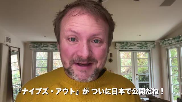 メッセージ映像:ライアン・ジョンソン監督