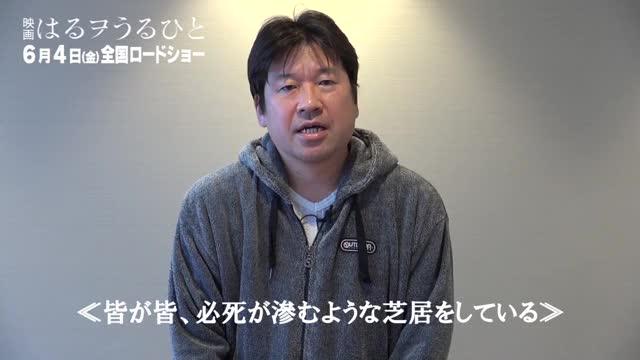 佐藤二朗監督コメント映像