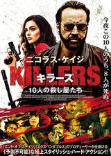 KILLERS キラーズ 10人の殺し屋たち
