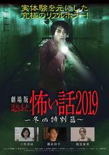 劇場版ほんとうにあった怖い話2019 冬の特別篇