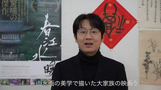 監督コメント映像