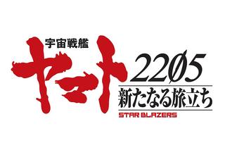 宇宙戦艦ヤマト2205 新たなる旅立ち