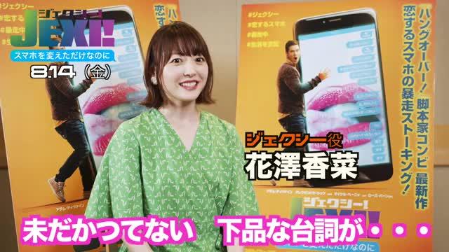花澤香菜 インタビュー映像