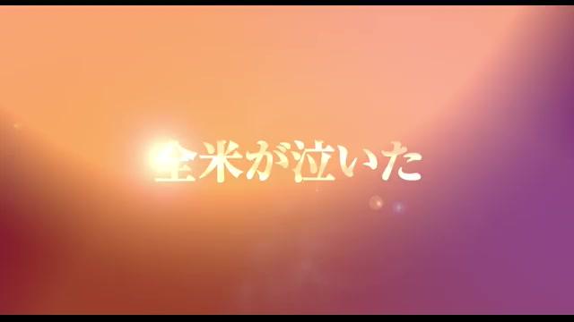 webCM 全米(コメ)が泣いた編
