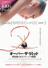 オーバー・ザ・リミット 新体操の女王マムーンの軌跡