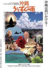 沖縄 うりずんの雨 改訂版