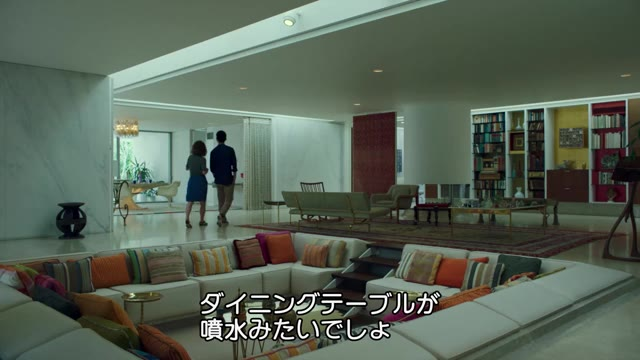 本編映像8:アーウィン・ミラー邸