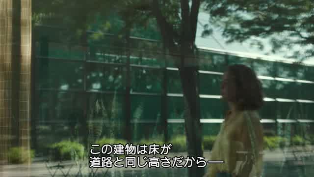 本編映像2:アーウィン・ユニオン・バンク