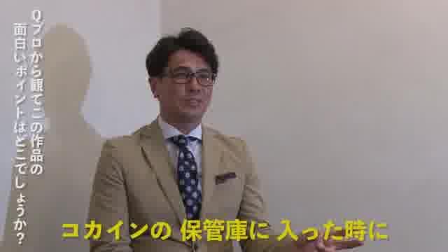 元捜査一課刑事・佐々木成三氏<徹底解説>映像