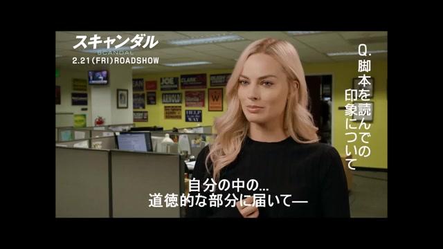 マーゴット・ロビー インタビュー映像