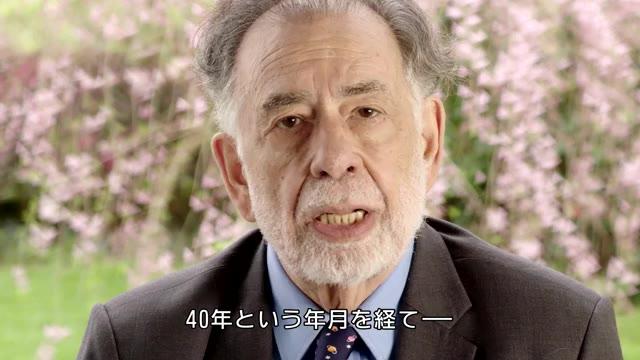 コメント映像:フランシス・フォード・コッポラ監督