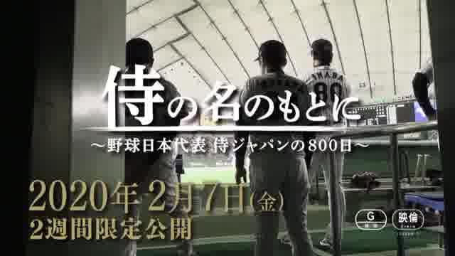 映画 侍 ジャパン 映画「侍の名のもとに~野球日本代表 侍ジャパンの800日~」2020年2月7日(金)2週間限定公開!前売券の発売と上映館について
