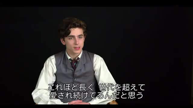 インタビュー映像:ティモシー・シャラメ