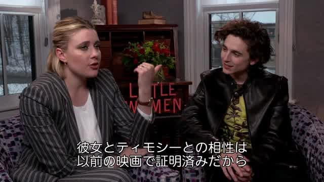 インタビュー映像:グレタ・ガーウィグ監督&ティモシー・シャラメ