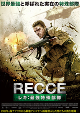 RECCE レキ 最強特殊部隊