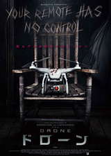 DRONE ドローン