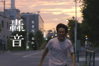 轟音の予告編・動画