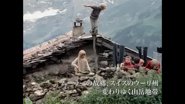 フレディ・M・ムーラー特集「マウンテン・トリロジー」予告編