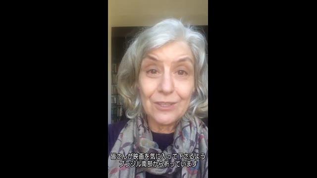 アナ・ルイーザ・アゼベード監督メッセージ映像