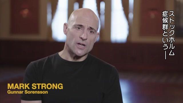 インタビュー映像:マーク・ストロング