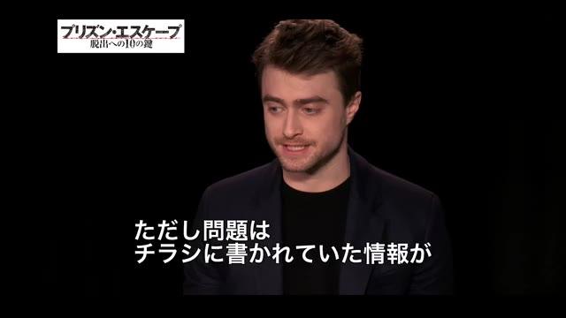 インタビュー映像:ダニエル・ラドクリフ