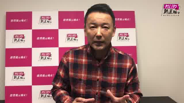 山本太郎コメント映像