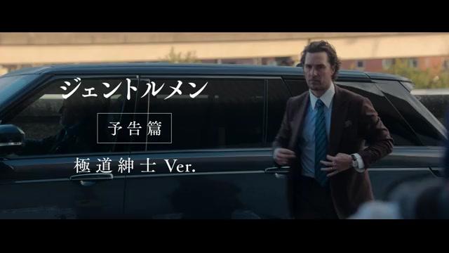 WEB限定予告編