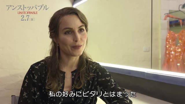 インタビュー映像:ノオミ・ラパス