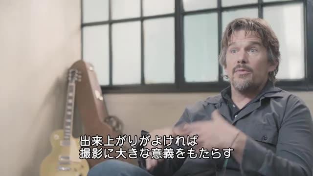 インタビュー映像:イーサン・ホーク