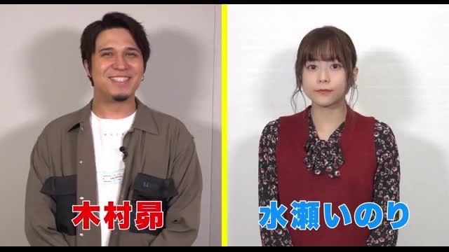 水瀬いのり&木村昴ナレーション特別映像