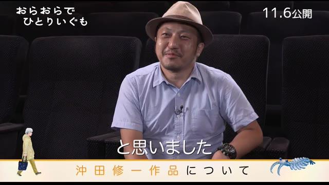 白石和彌監督コメント動画