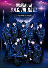 MISSION IN B.A.C. THE MOVIE 幻想と現実の an interval