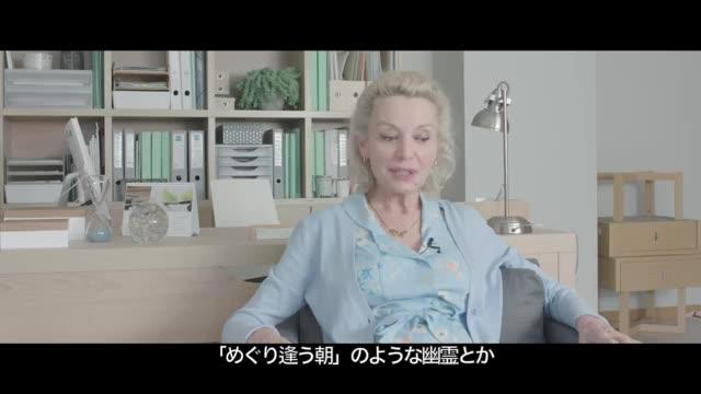 インタビュー映像:カロリーヌ・シオル