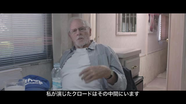 インタビュー映像:ブルース・ダーン