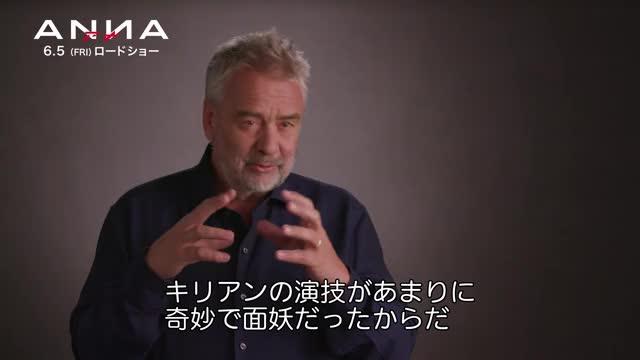 リュック・ベッソン監督インタビュー映像