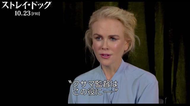 インタビュー映像:ニコール・キッドマン