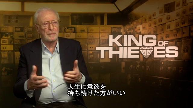 マイケル・ケイン インタビュー映像2