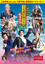 シネマ歌舞伎 三谷かぶき 月光露針路日本 風雲児たち