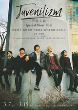 M!LK Juvenilizm 青春主義 Special Short Film