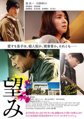 望み : 作品情報 - 映画.com