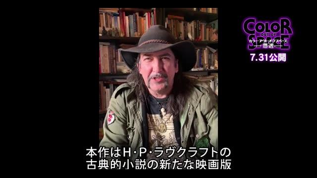 リチャード・スタンリー監督メッセージ映像