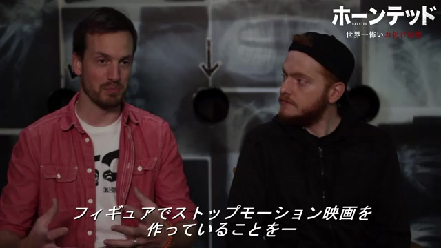 スコット・ベック&ブライアン・ウッズ監督インタビュー