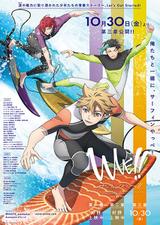 WAVE!! サーフィンやっぺ!! 第三章