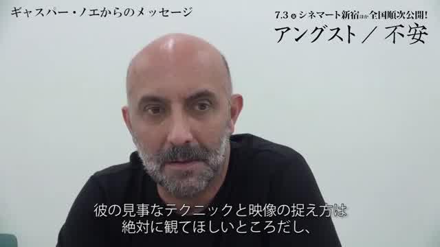 メッセージ動画(ギャスパー・ノエ)